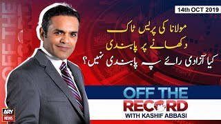 Off The Record | Kashif Abbasi | ARYNews | 14 OCTOBER 2019
