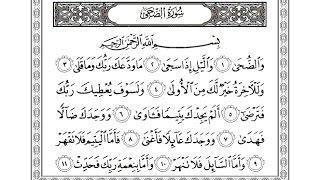 Shaikh Ibrahim Siraj  Quran Tafsir    Sura Ad Dhuha (Amharic)