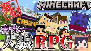 【Minecraft】おっさんと若者が遊園地ではしゃぎまくる!春休み人狼RPG【ワイテルズ×らっだぁ×我々だ】 thumbnail