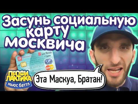 Засунь социальную карту москвича