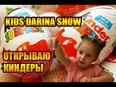 Unboxing Kinder Surprise. Открытие киндеров Kids Darina Show . Открываем игрушки из разных коллекций