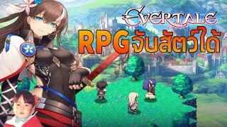 Evertale เกมมือถือ JRPG จับสัตว์ได้ยังกะโปเกมอน !!