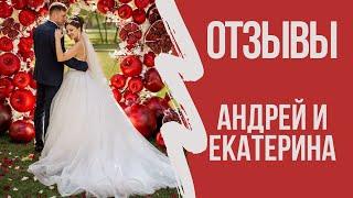 ВЕДУЩАЯ ВОЛГОГРАД, МОСКВА Екатерина Селиванова. Отзывы. Свадьба. Андрей и Екатерина.