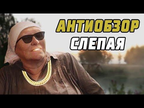 Сериал Слепая - АНТИ ОБЗОР (Треш обзор)