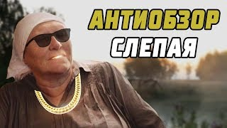 Сериал Слепая - АНТИОБЗОР (Треш обзор)