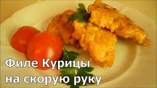 Рецепты из Курицы на Скорую руку Вторые блюда Chicken