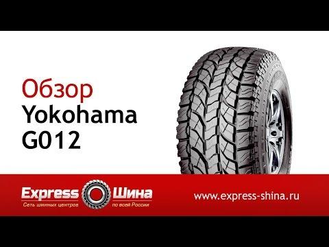 Видеообзор летней шины Yokohama G012 от Express-Шины