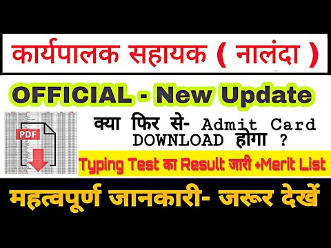 Executive Assistant-Nalanda | Typing Test RESULTS | Final merit list | Examination Date | Admit card