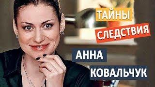 """Анна Ковальчук сериал """"Тайны следствия"""" 2017  Личная жизнь/ интересные роли в кино"""