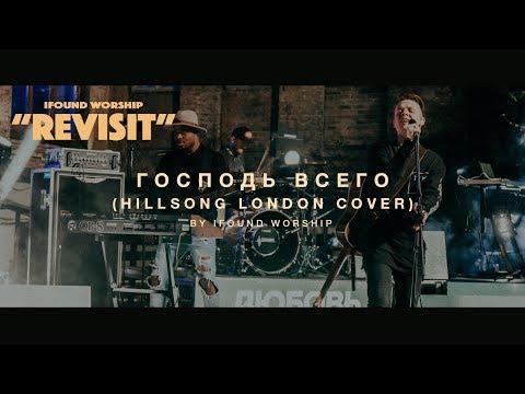 IFOUND//WORSHIP - Господь всего (Hillsong United cover)