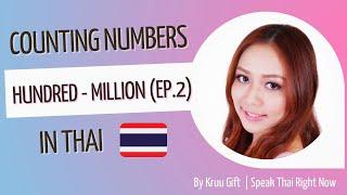 Speak Thai Lesson: Counting number