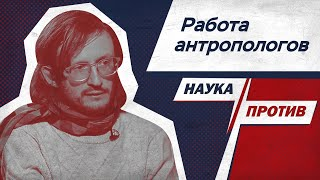 Станислав Дробышевский: случайности и закономерности в работе антропологов // Наука против