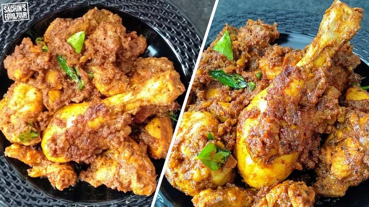 Chicken Ghee Roast Mangalorean Style   रेस्टोरेंट स्टाइल चिकन घी रोस्ट   Kundapur Ghee Roast Chicken