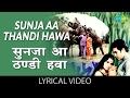 Sunja Aa Thandi Hawa with lyrics | सुन जा ऐ ठंडी हवा गाने के बोल | Haathi Mere Sathi | Rakesh/Tanuja