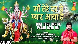 माँ तेरे दर पे प्यार आया है Maa Tere Dar Pe Pyaar Aaya Hai I VIKRANT MARWAH Devi Bhajan Full Audio