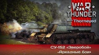 War Thunder | СУ-152 «Зверобой» — ДОТы и тяжёлые наркотики