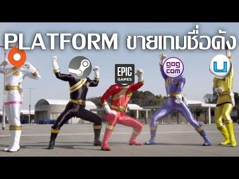 5 platform ขายเกมชื่อดัง
