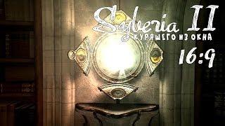Syberia 2 (16:9) - Серия 6 (Тайное окно)