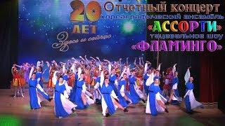 Отчетный концерт  АССОРТИ и ФЛАМИНГО в дк Дружба