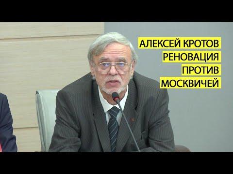 Реновация против москвичей. Архитектор Алексей Кротов