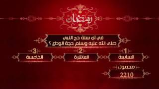 مسابقة  عمرة  سي بي سي سفرة | 12 رمضان