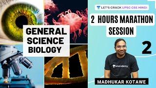 General Science Biology (Part 2) [UPSC CSE/IAS 2020/2021 Hindi] Madhukar Kotawe
