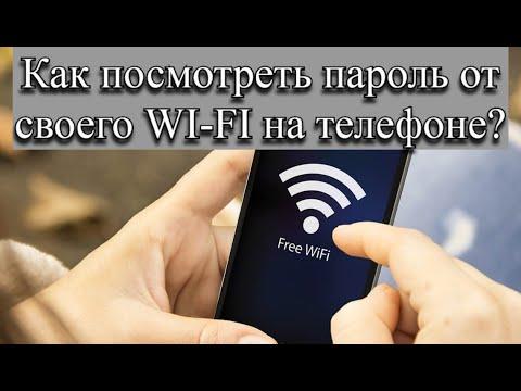 Как посмотреть пароль от своего WI FI на телефоне?