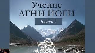 Учение Живой Этики.  Агни Йоги.  Аудиокнига онлайн  Часть 1