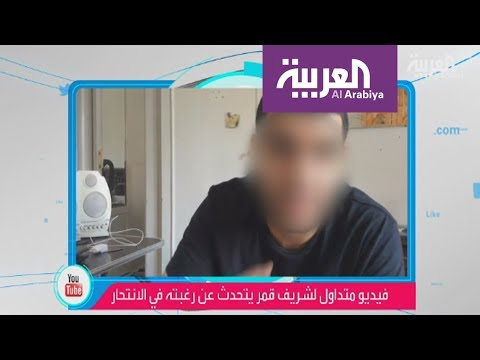 تفاعلكم: مصري ينتحر ويوضح الأسباب في فيديو  - نشر قبل 59 دقيقة
