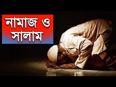 Bangla Waj Salam by Shaikh Amjad Hossain