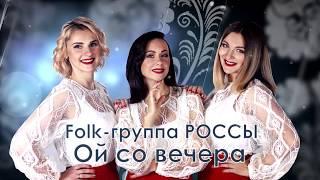 Ой, со вечора с полуночи. Folk-группа РОССЫ.