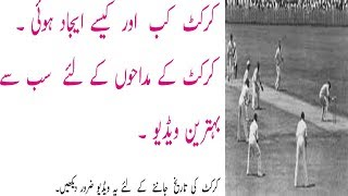 History Of Cricket. The Invention Of cricket In Urdu Hindi Tutorial. [JAHAN-E-FUN]