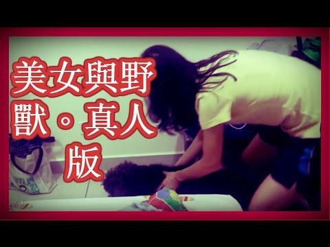 狗狗爱你的表现#01:當陽陽不想離開我房間時,女友居然?!(美女與野獸真人版)