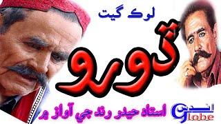 vuclip Hyder Rind Doro Lok Geet  Haydar Rind  Thari Rajistani Lok Geet Doro #HyderRind #Marwadi #Thari #Lok