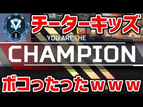 【Apex Legends】世界一スカッとする動画!ランクチーターボコってチャンピオンとったったwwww【歌衣メイカ・アステル・奏手イヅル】
