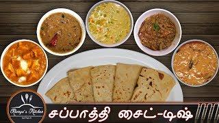 5 side dish for chapati in tamil/Veg gravy varieties for chapati/Curry for chapati/kurma for chapati