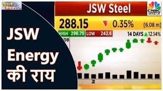 जानिए JSW Energy पर ब्रोकरेज हाउस की राय | Munaffe Ki Tayari | CNBC Awaaz