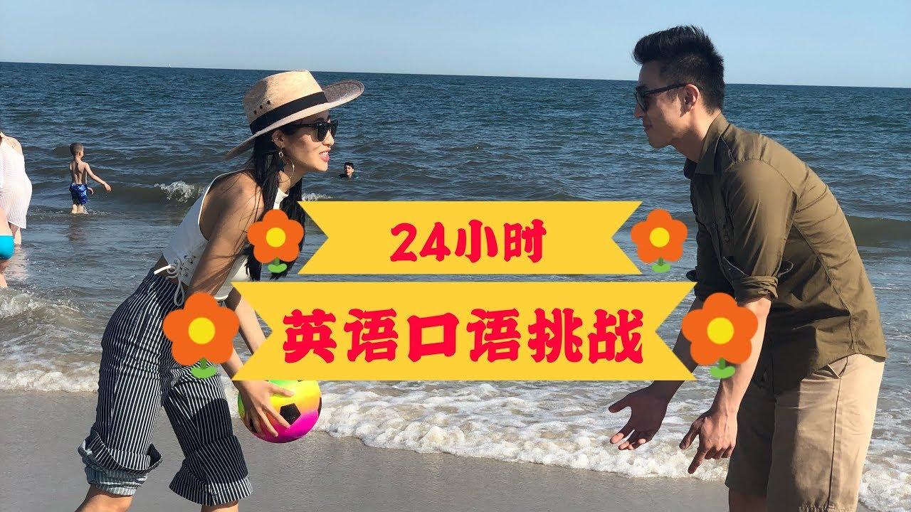 24 Hours English Challenge! | 情侶24小時英語口語挑戰 - YouTube