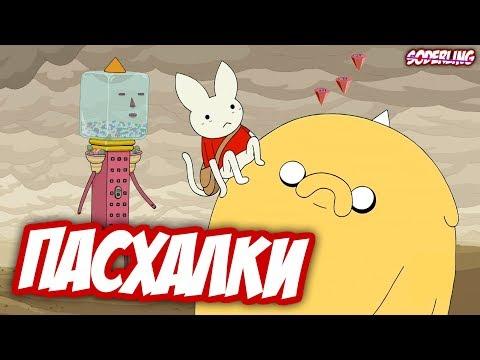 Пасхалки Финала 'Время Приключений' | Разбор Последней Серии 'Adventure Time'