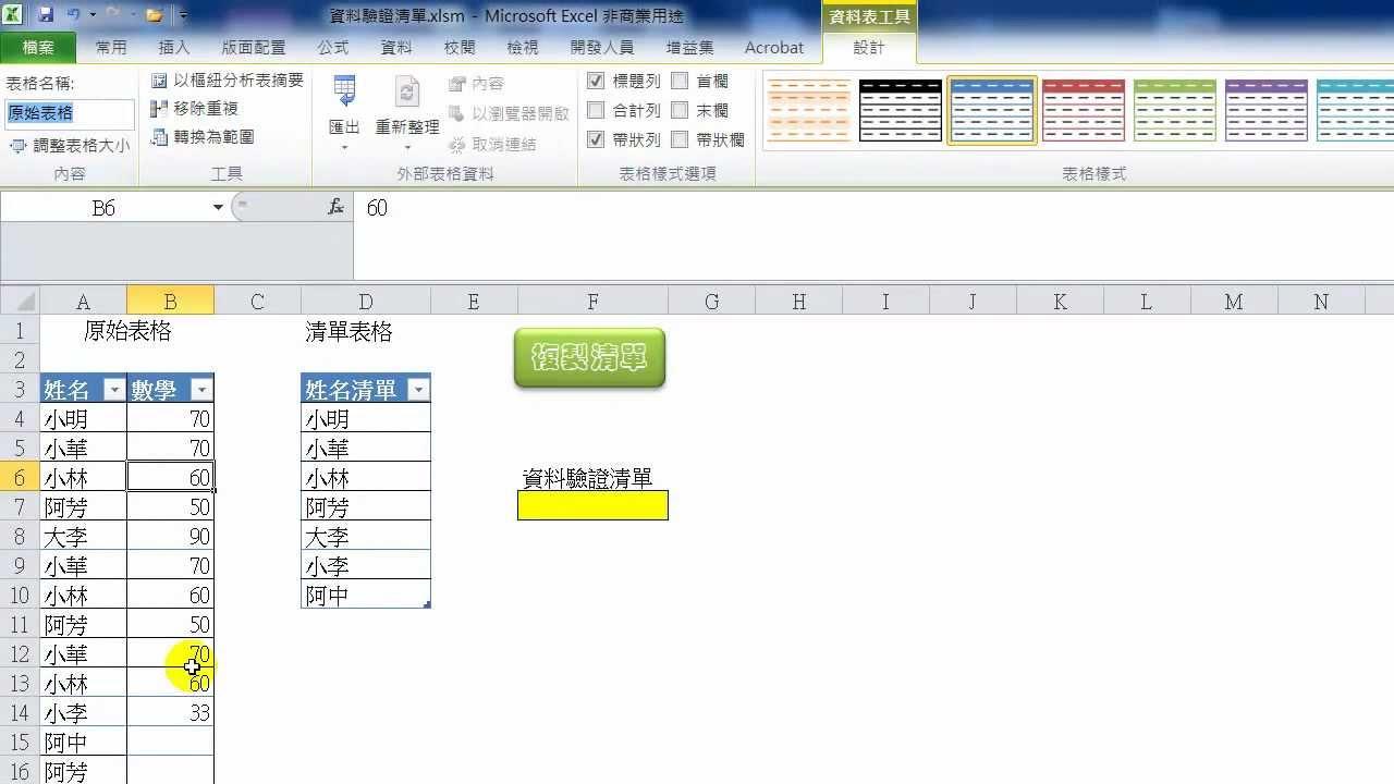 EXCEL 2010 資料驗證清單 -刪除重複資料((中文說明) - YouTube