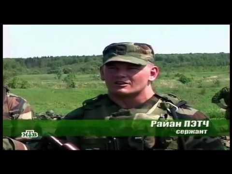 Солдаты США в Российской Армии Первые впечатления