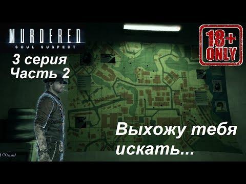 [Murdered: Soul Suspect]  прохождение, 3 серия(18+!!!). Кладбище и психбольница.