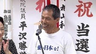 【参院選】比例で自民党の丸山和也氏(現)が当選(13/07/21)
