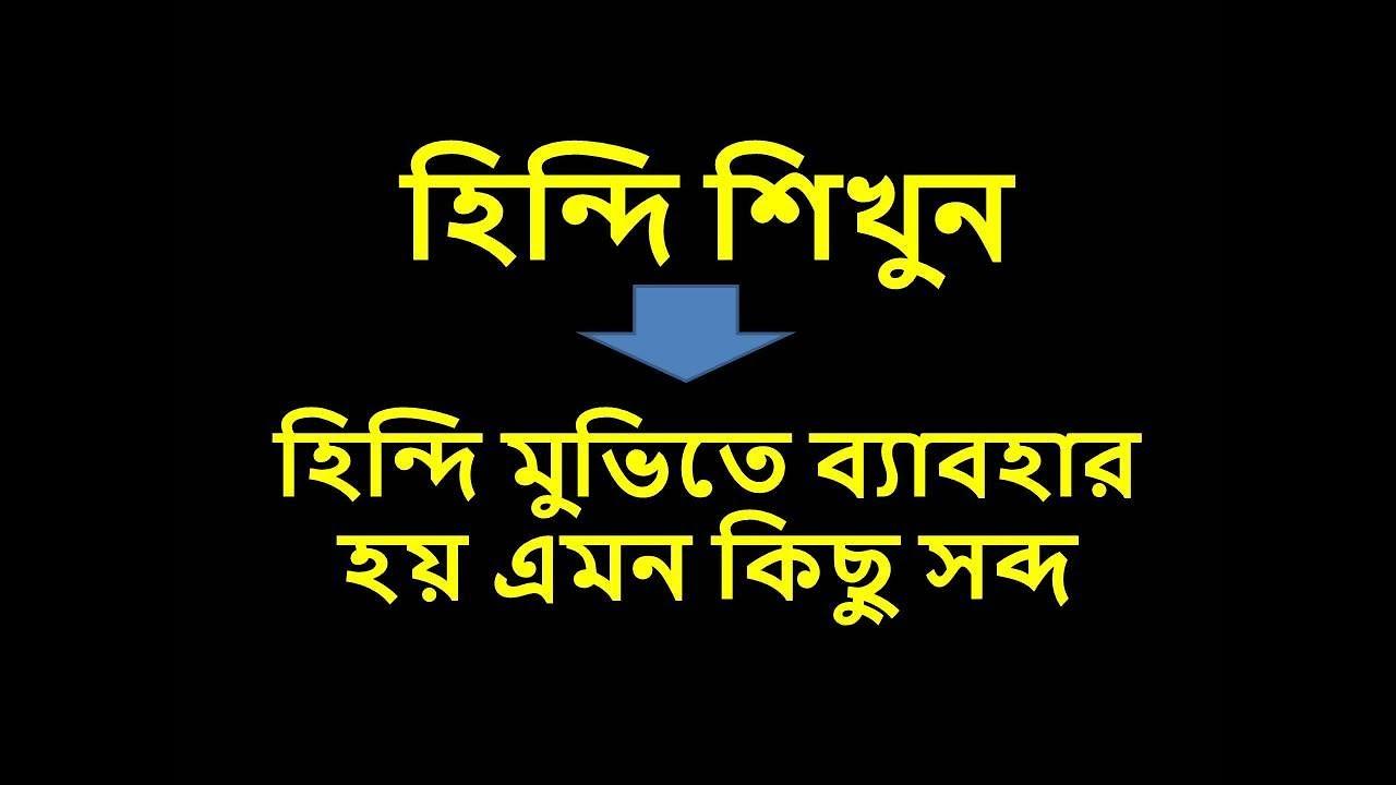 Hindi To Bangla Word Meaning - Hindi Vasha Sikha , Amazing Hindi Word  Meaning , Hindi Vasha