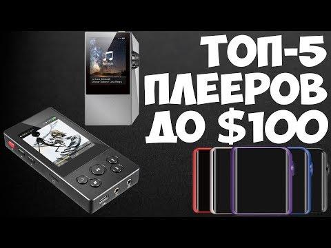 ТОП-5 MP3-плееров с ЦАП стоимостью до $100