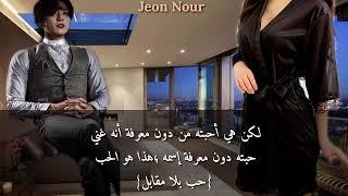 رواية   •جونغكوك •[عشيقة إبن جيون السادي]•  البارت السابع7#كابوس