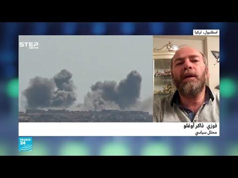توتر في الخفاء بين تركيا وروسيا بشأن ما يحدث في خان شيخون السورية!  - نشر قبل 3 ساعة