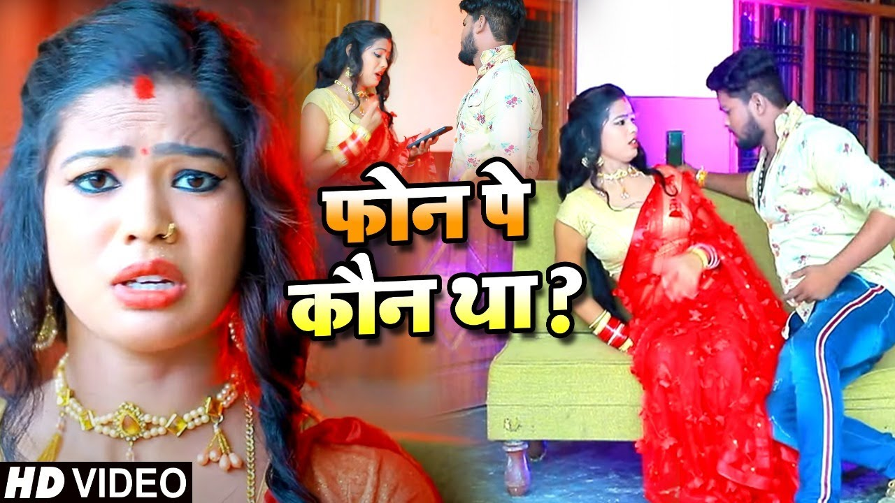 #VIDEO | Phone Pe Koun Tha ? Sushil Bhardwaj | फ़ोन पे कौन था | Superhit Bhojpuri Song 2020