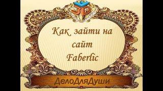 Как зайти на сайт Faberlic