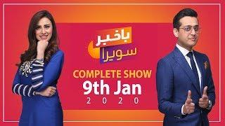 Bakhabar Savera with Shafaat Ali and Madiha Naqvi - 9th - Jan - 2020